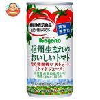 トマトジュース-商品画像