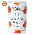 長野興農 信州まるごとりんごジュース 160g缶×30本入
