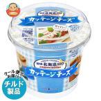 送料無料 【チルド(冷蔵)商品】雪印メグミルク 雪印北海道100 カッテージチーズ 200g×6個入