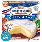 送料無料 【チルド(冷蔵)商品】雪印メグミルク 雪印北海道100 カマンベールチーズ 100g×10箱入