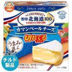 送料無料 【チルド(冷蔵)商品】雪印メグミルク 雪印北海道100 カマンベールチーズ 切れてるタイプ 100g(6個入り)×10箱入