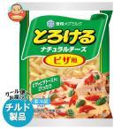 送料無料 【チルド(冷蔵)商品】雪印メグミルク とろけるナチュラルチーズ ピザ用 100g×20袋入