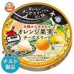 【送料無料】【チルド(冷蔵)商品】雪印メグミルク Cheese sweets Journey オレンジ果実のチーズスイーツ 108g(6個入り)×12個入
