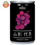 山形代表 ぶどう(赤) 160g×20本 缶
