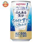 サントリー のんある気分 ホワイトサワーテイスト 350ml缶×24本入