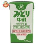 九州乳業 みどり牛乳 125ml紙パック×36本入
