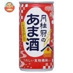 月桂冠 あまざけ(しょうが入) 190g缶×30本入