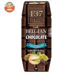 HARUNA(ハルナ) 137ディグリーズ ベルギーチョコピスタチオミルク(プリズマ容器) 180ml紙パック×36本入