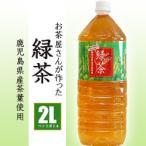 あさみや Globe 緑茶 2Lペットボトル×6本入