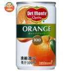 デルモンテ オレンジジュース 160g×30本 缶