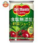 デルモンテ KT 食塩無添加 野菜ジュース 160g缶×20本入
