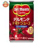 デルモンテ KT トマトジュース (有塩) 160g缶×20本入