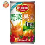 デルモンテ 野菜果実 160g×20本 缶