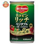 デルモンテ リコピンリッチベジタブル 野菜飲料 160g×20本 缶