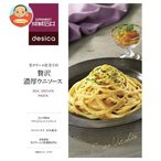 成城石井 desica(デシカ) 生クリーム仕立ての贅沢濃厚ウニソース 110g×10箱入