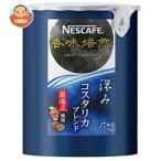 ネスレ日本 ネスカフェ 香味焙煎 深み エコ&システムパック 55g×12個入