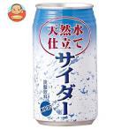 JAビバレッジ佐賀 天然水仕立て サイダー 350ml缶×24本入
