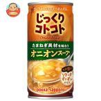 ポッカサッポロ じっくりコトコト オニオンスープ 190g缶×30本入
