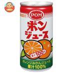 POM ポンジュース 190g×24本 缶
