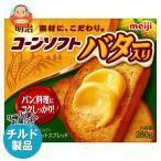 送料無料【チルド(冷蔵)商品】明治 コーンソフト バター入り 280g×12箱入