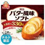 送料無料【チルド(冷蔵)商品】明治 バター風味ソフト 330g×12箱入