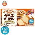 送料無料【チルド(冷蔵)商品】明治 ケーキマーガリン 200g×12箱入