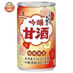 森永製菓 こだわり米麹の吟醸甘酒 160g缶×30本入