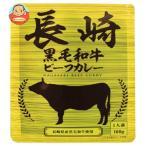 響 長崎黒毛和牛ビーフカレー 160g×30袋入
