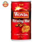 アサヒ飲料 WONDA(ワンダ) モーニングショット 185g缶×30本入