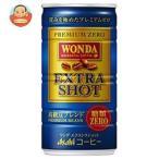 アサヒ WONDA(ワンダ) エクストラショット 185g缶×30本入