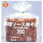 送料無料 【冷凍商品】 【冷凍商品】シマダヤ 調理ソース焼そば (200g×5)×8袋入