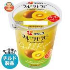 送料無料 【チルド(冷蔵)商品】フジッコ フルーツセラピー ゴールドキウイ 150g×12個入
