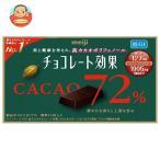 明治 チョコレート効果カカオ72%BOX 75g×5個入