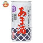 宝積飲料 あま酒 190g缶×30本入