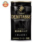 味園サポートヤフー店提供 食品・ドリンク・酒通販専門店ランキング21位 ダイドー ブレンド デミタスコーヒー BLACK 150g缶×30本入