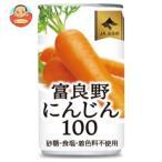 JAふらの 富良野にんじん100 190g缶×30本入