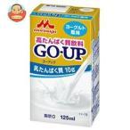 森永乳業 GO-UP 高たんぱく質飲料 ヨーグルト風味 125ml紙パック×24本入