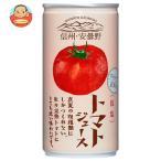 ゴールドパック 信州・安曇野 トマトジュース(低塩) 190g缶×30本入