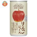ゴールドパック(株) 信州・安曇野 りんごジュース 190g缶×30本入