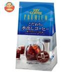 KEY COFFEE(キーコーヒー) プレミアムステージ こだわりの水出しコーヒー(粉) (20g×4P)×6袋入