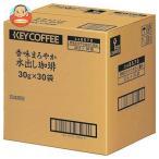 KEY COFFEE(キーコーヒー) 香味まろやか水出し珈琲30P (30g×30P)×1箱入