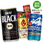 【送料無料】いろいろなコーヒー飲料飲んでみませんか?セット 30種類 30本 FIRE BOSS ジョージア WONDA ブラックコーヒー 珈琲 コーヒー ブラック 微糖など