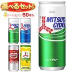 【送料無料】アサヒ飲料 三ツ矢・ウィルキンソン 選べる3ケースセット 250ml缶×60(20×3)本入