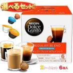 【送料無料】ネスレ日本 ネスカフェ ドルチェ グスト 専用カプセル 選べる2ケースセット 16個×6(3×2)箱入