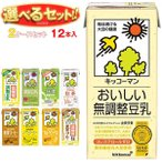 【送料無料】キッコーマン 豆乳飲料 1L 選べる2ケースセット 1000ml紙パック×12(6×2)本入