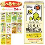 【送料無料】キッコーマン 豆乳飲料 選べる4ケースセット 1000ml紙パック×24(6×4)本入