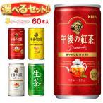 ショッピング紅茶 【送料無料】キリン 午後の紅茶シリーズ・生茶 選べる3ケースセット 185缶×60(20×3)本入