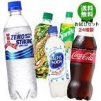 【送料無料】いろいろな炭酸飲料飲んでみませんか?セット 24種類 24本 コカコーラ スプライト ペプシ ウィルキンソン 三ツ矢サイダー カルピスなど