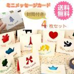 ミニ メッセージ カード 5枚 セット 封筒 付き かわいい ワンポイント