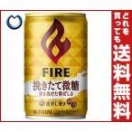 【送料無料】【旧デザイン】キリン FIRE(ファイア) 挽きたて微糖(20P) 155g缶×20本入